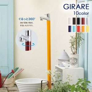 立水栓 水栓柱 ガーデニング  ジラーレ GIRARE 蛇口付き 水回り ガーデン水栓柱|e-housemania