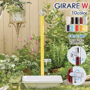 立水栓 水栓柱 ガーデニング  ジラーレW GIRARE 蛇口 補助蛇口付 水回り ガーデン水栓柱|e-housemania
