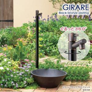 立水栓 水栓柱 ガーデニング  ジラーレ ブラックブロンズメッキ GIRARE 蛇口付き 水回り ガーデン水栓柱|e-housemania