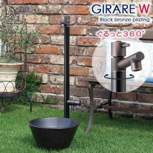 立水栓 水栓柱 ガーデニング  ジラーレW ブラックブロンズメッキ GIRARE 蛇口 補助蛇口付 水回り ガーデン水栓柱|e-housemania