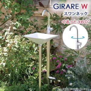 立水栓 水栓柱 ガーデニング  ジラーレW補助蛇口付 スワンネック GIRARE 蛇口 補助蛇口付 水回り ガーデン水栓柱|e-housemania