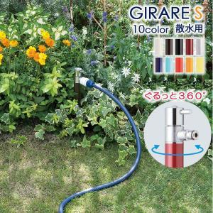立水栓 水栓柱 ガーデニング  ジラーレS 散水用 専用蛇口付 GIRARE 蛇口 水回り ガーデン水栓柱|e-housemania