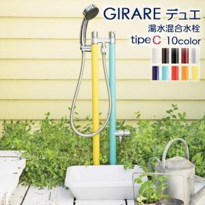 立水栓 水栓柱 湯水混合水栓柱 二口水栓柱 ジラーレ デュエ シャワーホースセット付 GIRARE 水回り ガーデン水栓柱|e-housemania