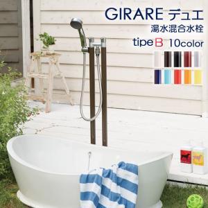 立水栓 水栓柱 湯水混合水栓柱  ジラーレ デュエ シャワーホースセット付 GIRARE 水回り ガーデン水栓柱|e-housemania
