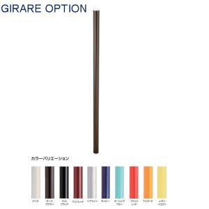 立水栓 水栓柱 ジラーレと組み合わせると、さらにお庭を素敵に演出できます。  ■外筒サイズ(mm):...
