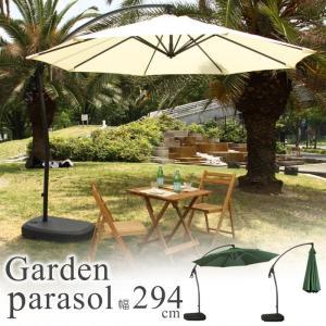 ガーデンパラソル 日よけ パラソル ハンキングパラソル ベースセット ナチュラル グリーン 傘幅 294cm  自立式 大型 パラソルスタンド パラソルベース付き|e-housemania