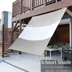 日よけ 日除け シェード オーニング スクリーン おしゃれ 高級 上質 ichiori shade 3ボーダー マーブルグレー 約195×200cm 取付金具・ロープ付き 折り畳み|e-housemania