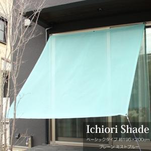 日よけ 日除け シェード オーニング スクリーン おしゃれ 高級 上質 ichiori shade プレーン ミストブルー 約195×200cm 取付金具・ロープ付き 折り畳み|e-housemania