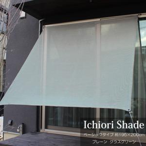 日よけ 日除け シェード オーニング スクリーン おしゃれ 高級 上質 ichiori shade プレーン グラスグリーン 約195×200cm 取付金具・ロープ付き 折り畳み|e-housemania