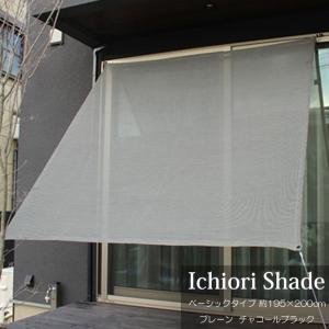 日よけ 日除け シェード オーニング スクリーン おしゃれ 高級 上質 ichiori shade プレーン チャコールブラック 約195×200cm 取付金具・ロープ付き 折り畳み|e-housemania