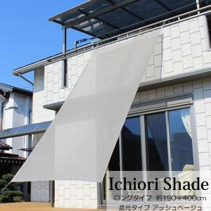 日よけ 日除け シェード オーニング スクリーン 高級 上質 ichiori shade 遮光 4m ロングタイプ アッシュベージュ 約190x400cm 取付用ロープ付き 暑さ対策|e-housemania