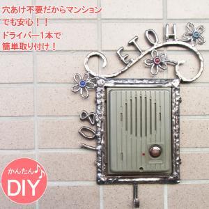 インターホンカバー 表札 ハンドメイド エストアオリジナル インターホンカバー 装飾 エクステリア 手作り ガラス 簡単取り付け|e-housemania