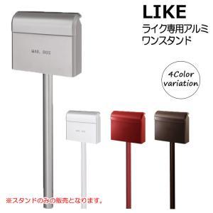ポスト 郵便受け 郵便ポスト スタンド 支柱 ステンレス シンプル  ■サイズ(mm):幅225×高...