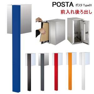 ポスト 郵便受け スタンドタイプのデザインポストが目印の家。広いエントランスに設置すれば空間がステイ...