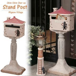 ポスト 郵便受け スタンドタイプ 幸せを呼ぶ猫の煙突掃除屋さん スタンドポスト  南京錠付き 組立式|e-housemania