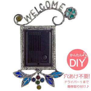 インターホンカバー ハンドメイド エストアオリジナル インターホンカバー クローバー 表札 装飾 エクステリア 手作り ガラス 簡単取り付け|e-housemania