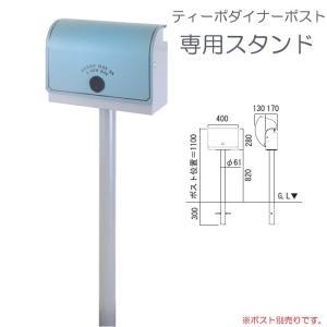 ポスト 郵便受け 壁掛け郵便ポスト デザインポスト ティーポ ダイナー専用スタンド シルバー|e-housemania