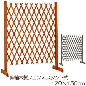 フェンス 木製 柵 庭 扉 伸縮木製フェンス スタンド式 120×150cm  ナチュラル 焼磨  エクステリア 駐車場 門扉 トレリスに|e-housemania