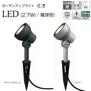 ガーデンライト 庭園灯 LED 12V ガーデンアップライト ミオ 2.7W 電球色 (シルバー /...