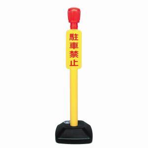駐車禁止の標識スタンドでドライバーにアピールします。 道路や店舗のちょっとしたスペースの無断駐車、 ...