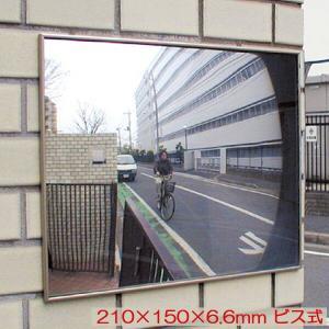駐車場 車庫 カーブミラー 鏡 道路反射鏡 フラット型凸面機能ミラー210×150(ビス式) 室内・屋外両用|e-housemania
