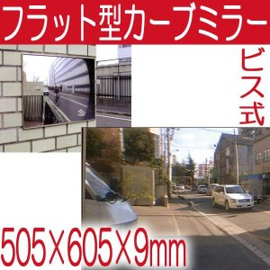 駐車場 車庫 カーブミラー 鏡 道路反射鏡 フラット型凸面機能ミラー 500×600(ビス式) 室内・屋外両用|e-housemania