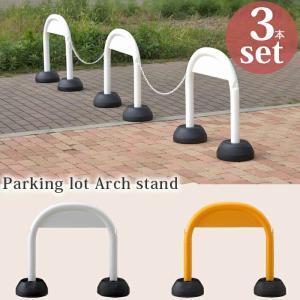 駐車場 ポール チェーン フェンス チェーンスタンド 駐車場ポール チェーンポール  アーチスタンド ホワイト イエロー  3本セット|e-housemania