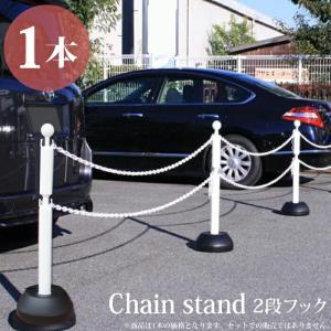 駐車場 ポール チェーン フェンス  駐車場ポール チェーンポール  チェーンスタンド2段フック ホワイト 本体1本|e-housemania
