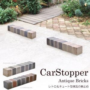 車止め 駐車場 タイヤ止め  煉瓦 アンティークブリックス カーストッパー 1個 幅約49cm  駐車場用品 レトロ 、アンティーク|e-housemania