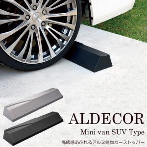 車止め 駐車場 タイヤ止め  アルデコール カーストッパー ミニバン SUV タイプ 1個 幅60cm  駐車場用品 ハンドメイド アルミ鋳物|e-housemania