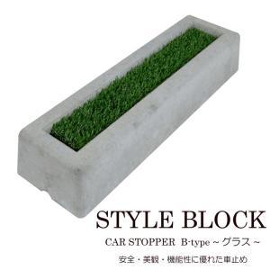 車止め 駐車場 タイヤ止め カーストッパースタイルブロック Bタイプ グラス 1個 幅55cm  駐車場用品|e-housemania