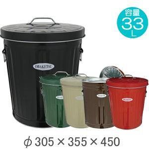 ゴミ箱 ごみ箱 バケツ ふた付き OBAKETSU オバケツ 容量33リットル おしゃれ アイボリー/赤/緑/黒/ブラウン|e-housemania