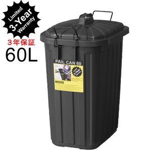 ゴミ箱 ごみ箱 バケツ ふた付き PALECAN 容量60リットル ブラック e-housemania