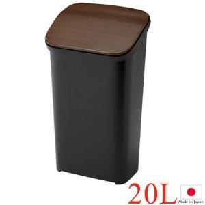 ゴミ箱 ごみ箱 バケツ ふた付き Smooth スムーズ ダストボックス 約20リットル ウッド e-housemania