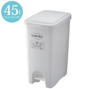 ゴミ箱 ごみ箱 サビロ プッシュペダルペール 約45リットル ホワイト|e-housemania