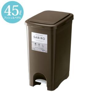 ゴミ箱 ごみ箱 サビロ プッシュペダルペール 約45リットル ブラウン e-housemania