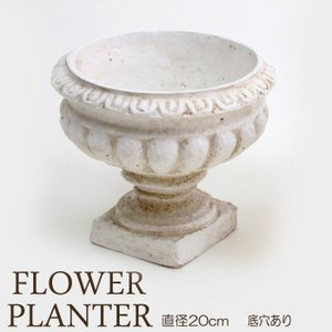 プランター 植木鉢 フラットベース 中 直径20cm (底穴あり)  レジン 鉢 オーナメント オシャレ|e-housemania