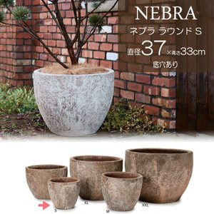 プランター 植木鉢  底穴あり ネブラ ラウンド Sサイズ 直径37cm  ガーデニング 園芸用品