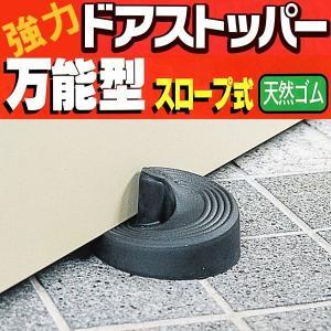 ドアストッパー万能型スロープ式(吸盤式)でドアが強力ストップ! 差し込むだけの簡単設置! 回転させ隙...