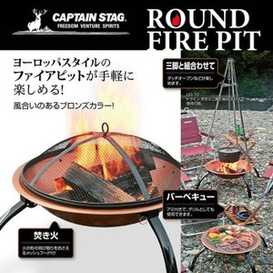 CAPTAIN STAG キャプテンスタッグ ラウンド ファイアピット 焚火台 バーベキューグリル アウトドア|e-housemania
