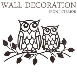 アイアン壁飾り ウォールデコレーション 壁掛け インテリア ふくろう オウル ウォールオーナメント アートパネル インテリア雑貨  ディスプレイ おしゃれ|e-housemania