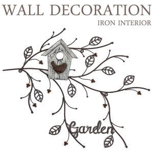 アイアン ウッド 壁飾り ウォールデコレーション 壁掛け インテリア 鳥 バード ハウス ガーデン ウォールオーナメント アートパネル インテリア雑貨 e-housemania
