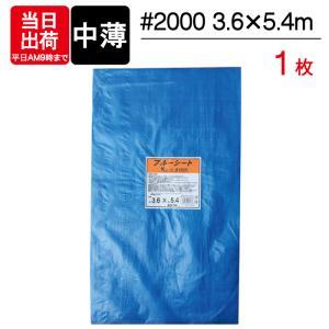 ブルーシート 中薄 5.4×3.6m #2000 1枚単位 BS-3654K レジャー シート 敷物...