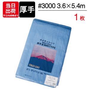 ブルーシート 厚手 5.4×3.6m #3000 1枚単位 レジャー シート 敷物 ござ 災害 台風...