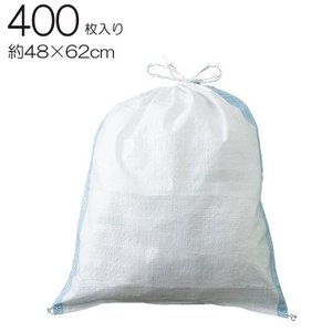 土のう袋 土嚢 袋 約48×62cm 400枚入り 縛り紐 口紐 付 EP 104 資材 ごみ 産廃...