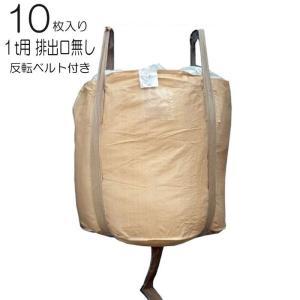 フレコンバック 丸型 ベルト式 1t用 排出口無 AS-002j 10枚入り コンテナバック トン袋...