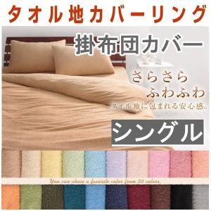 20色から選べる コットン タオル地 掛布団カバー シングル|e-interia