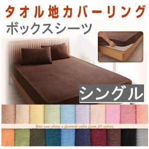 20色から選べる コットン タオル地 ボックスシーツ シングル