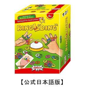 リング・ディング Ringlding 日本語版 スピードゲーム ゲーム 人気 おもちゃ 知育 玩具 ドイツ 誕生日 クリスマス プレゼント|e-interia