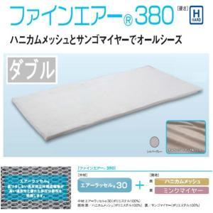 ファインエアー380 ダブル 【オールシーズン】【日本製】|e-interia